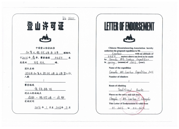 My Chinese Mountaineering Association Climbing Permit.